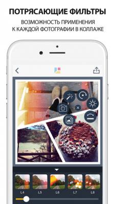 Layapp – фото коллаж и редактор фотографий 1.1