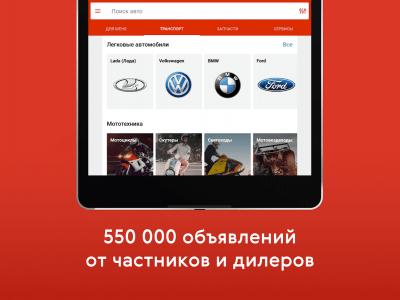 Авто.ру: купить и продать авто 5.6.0