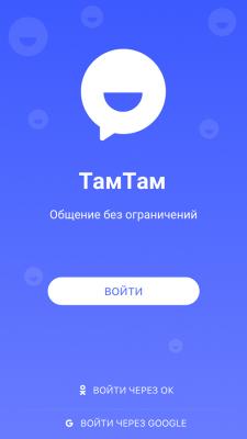 ТамТам — чаты и каналы 2.2.0
