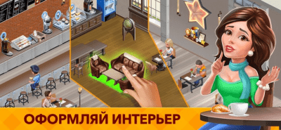 Моя кофейня: рецепты и истории 2018.8.1