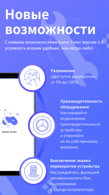 Game Tuner 3.4.03