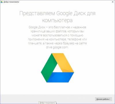 Google Диск 2.34.5075.1619