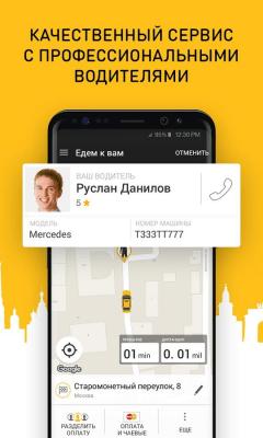 Gett (GetTaxi) – Заказ Такси 9.23.31