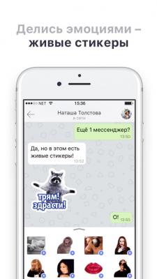 ТамТам — Чаты и Видеозвонки 2.5.1
