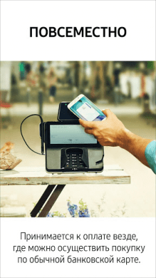 Samsung Pay 3.6.21