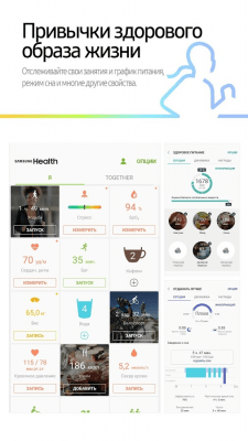 Samsung Health 6.0.0.085
