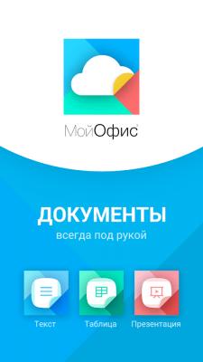 МойОфис Документы