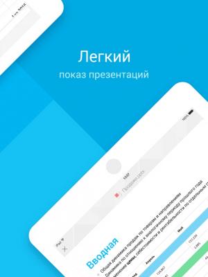 МойОфис Документы 2017.04.01