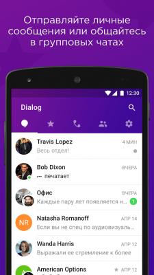 Dialog Messenger 1.13.6