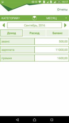 Moddy. Учёт расходов и доходов 1.0.2