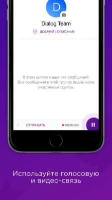 Dialog Messenger 1.13.1