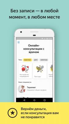 Яндекс Здоровье — врач онлайн 2.7.3
