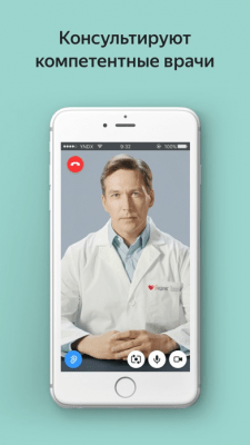 Яндекс Здоровье: Консультации онлайн с врачом 2.5.18