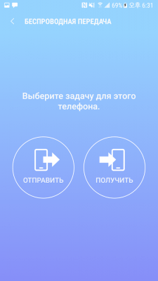 Samsung Smart Switch Mobile 3.5.03.7
