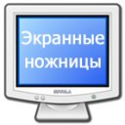 Экранные ножницы 2.1.0.375
