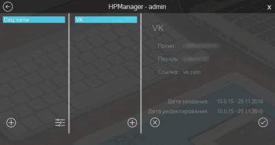 HPManager 0.5