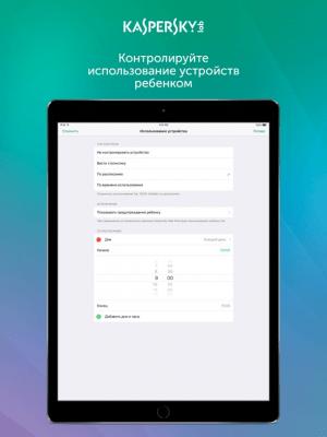 Kaspersky Safe Kids: Родительский контроль 1.17.0
