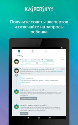 SafeKids Родительский Контроль 1.13.0.175