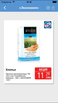 ATB-Market 5.1.7