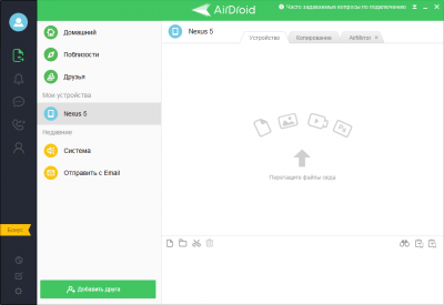 AirDroid 3.6.3.0