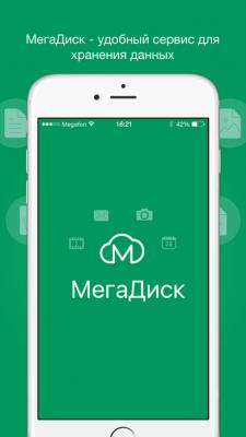 МегаДиск 1.3.1