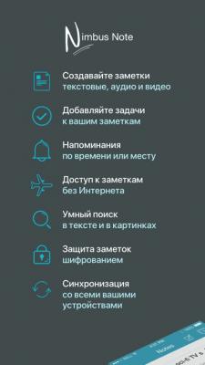 Nimbus Note - Заметки и Задачи 3.8.10