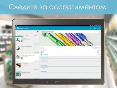 Учет в магазине CloudShop 2.1.16