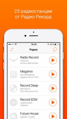 Radio Record 2.0.3