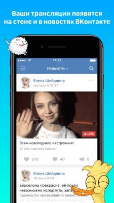 VK Live 1.3.4