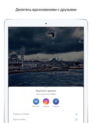 Vinci – Aрт-эффекты и фотофильтры 2.0.6