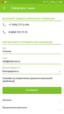Утконос Интернет-гипермаркет 4.2.4