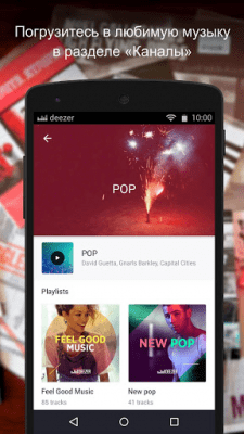 Deezer Music 6.0.1.48