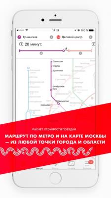 Метро Москвы 1.0.13