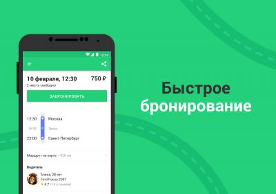 BeepCar – Совместные поездки 1.40.0
