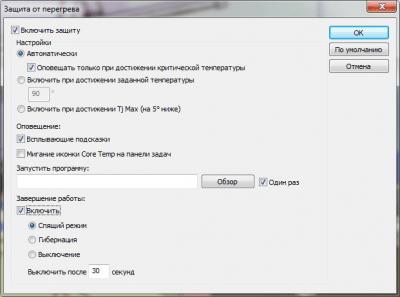 Core Temp 1.12.1