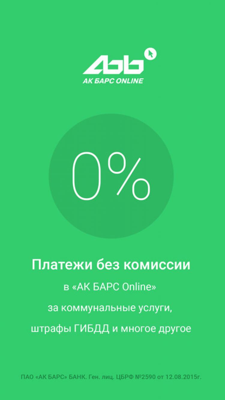 В каком банке взять ипотеку без первоначального взноса 2020 новосибирск