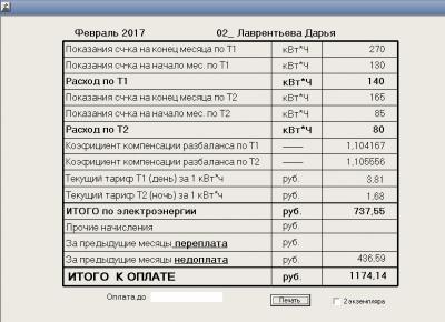 Приморское 2.1.1