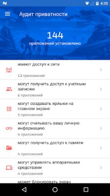 Malwarebytes for Android 3.4.2.3
