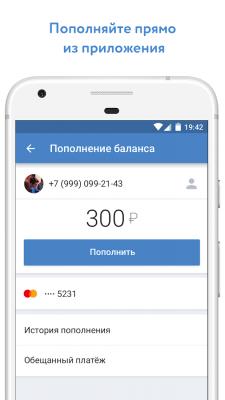 VK Mobile 1.1.2