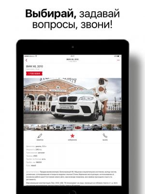 Дром Авто - официальное приложение Drom.ru 2.25