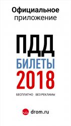 Билеты ПДД 2018 и Экзамен от ГИБДД с Drom.ru 1.7.1