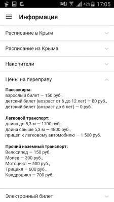 Крым Паром 2.2.2