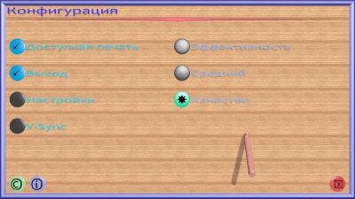 Виртуальная Раскраска «Волшебные Краски» 1.6.0