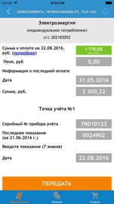 Сервис-Население 2.1