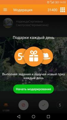 Модератор Одноклассников 2.1