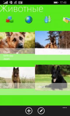 Родословная животного (Windows Phone) 1.1.0.7