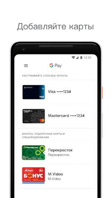 Google Pay 2.76.217478681