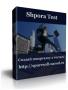 Скачать Shpora Test (шпоры для тестов)