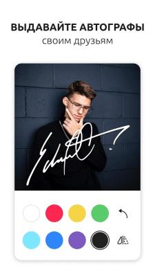 ATGRPH – онлайн автографы 3.0.10