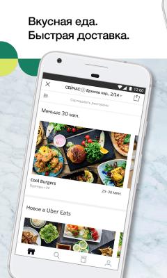 UberEATS: быстрая доставка еды 1.143.10000